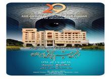 بیست-و-نهمین-کنگره-سالیانه-چشم-پزشکی-انجمن-چشم-پزشکی-ایران