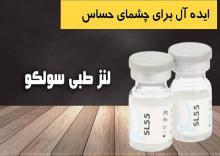 لنز-طبی-سولکو-،-ایده-آل-برای-چشم-های-حساس