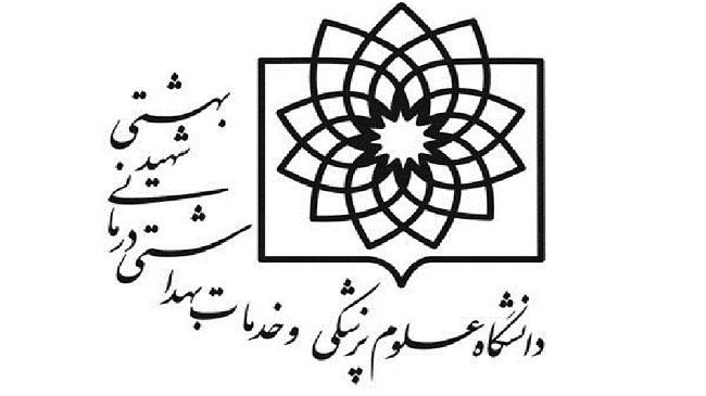 چهارمین همایش بهاره چشم پزشکی گروه ها و مراکز تحقیقات دانشگاه علوم پزشکی شهید بهشتی