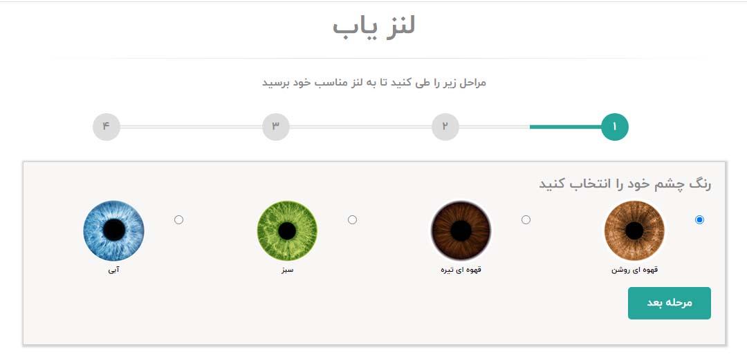 انتخاب رنگ چشم